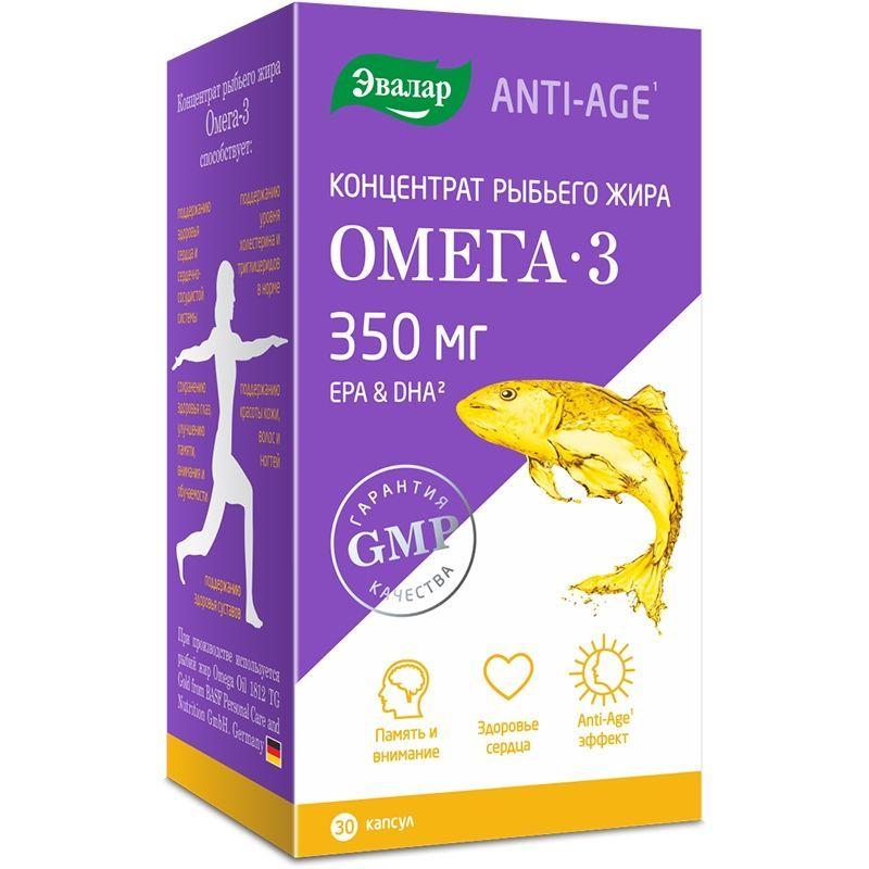 Концентрат рыбьего жира Омега-3, 350 мг, капсулы, 30 шт. — купить в Ростове-на-Дону, инструкция по применению, цены в аптеках, отзывы и аналоги. Производитель Эвалар