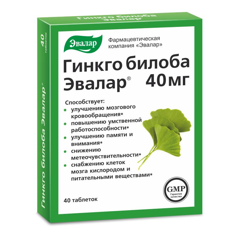 Гинкго Билоба Эвалар, 40 мг, таблетки, 40 шт. — купить в Ростове-на-Дону, инструкция по применению, цены в аптеках, отзывы и аналоги. Производитель Эвалар